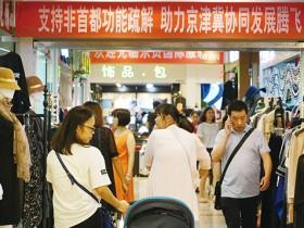 北京燕郊服装批发市场冷与热腾飞