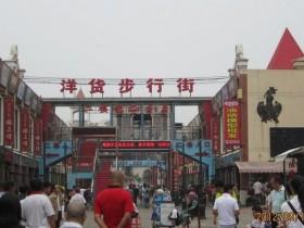 天津塘沽洋货服装批发市场