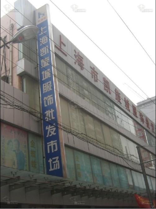 上海凯旋城服饰批发市场