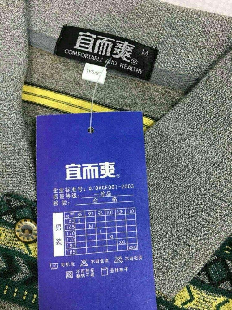 宜而爽翻领纯棉T恤8元 夏季服装 第7张